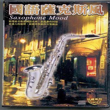 珍藏系列 國語薩克斯風10CD
