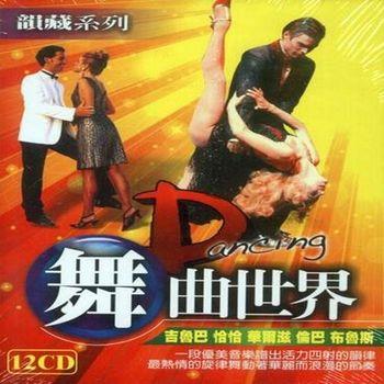 珍藏系列 舞曲世界/12CD