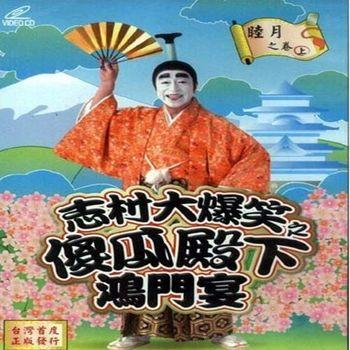 志村大爆笑之傻瓜殿下鴻門宴6VCD