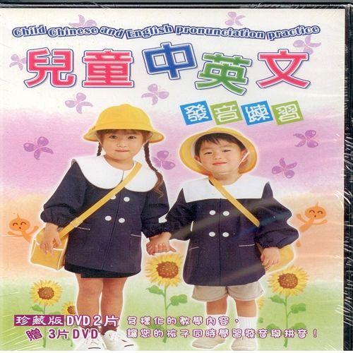 兒童中英文發音練習 DVD