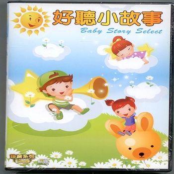 寵愛寶貝系列  好聽小故事10CD
