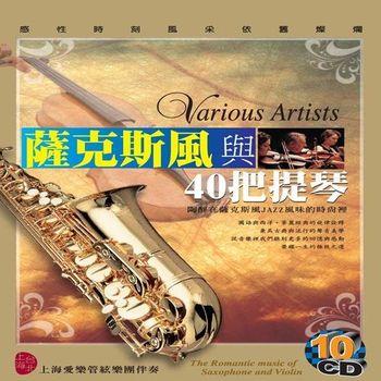珍藏系列 薩克斯風與40把提琴10CD
