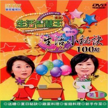 生活智慧王 生活小秘訣100招 第一套DVD