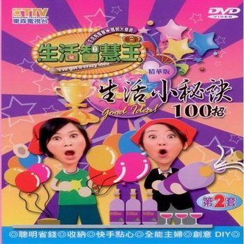 生活智慧王 生活小秘訣 100招第二套DVD