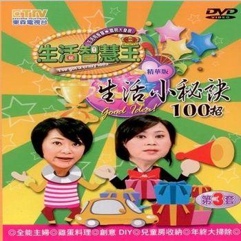 生活智慧王 生活小秘訣100招 第三套DVD
