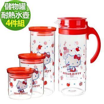 HELLO KITTY 幸福廚房耐熱玻璃儲物罐+壺 4入組(408)