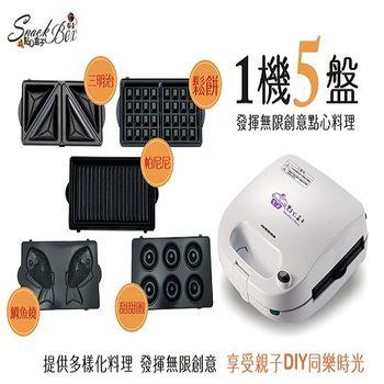 【鉅豪】點心盒子 JSM7700 多功能鬆餅機-超值五件組