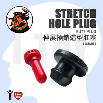 【進階版】美國剽悍公牛 伸展插銷造型肛塞 STRETCH HOLE-PLUG