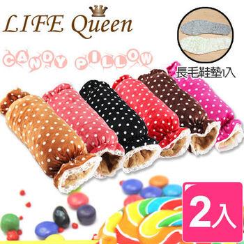 【Life Queen】可愛糖果午睡枕/抱枕/靠枕_贈 長毛鞋墊(2入)