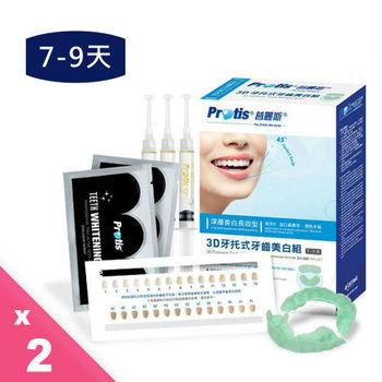 【Protis普麗斯】牙齒美白 3D牙托深層美白長效組 7-9天(2盒)