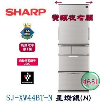 SHARP夏普 SJ-XW44BT-N 440L 日本原裝變頻五門左右開冰箱