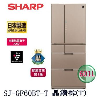 SHARP 夏普 SJ-GF60BT 601公升日本原裝鏡面六門對開冰箱-星鑽棕色