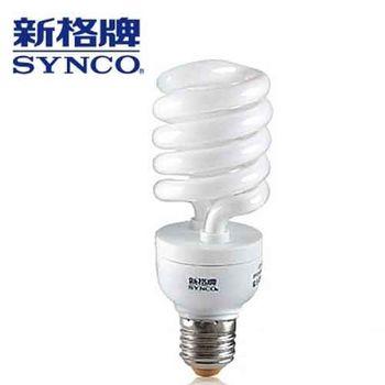 【SYNCO 新格牌】23W 省電 螺旋燈泡 -8入-快