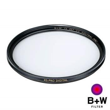 B+W XS-PRO UV 58mm MRC Nano 超薄奈米鍍膜保護鏡(公司貨)