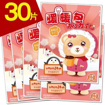溫暖限定【台灣製造】可愛大眼熊 長效型 非貼式暖暖包 - 30入組