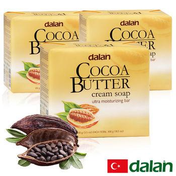 【土耳其dalan】可可脂乳霜皂90gx3 三組共9顆超值組合