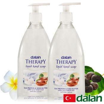 【土耳其dalan】蠶絲蛋白乳木果油健康洗手乳 400ml X2 優惠組