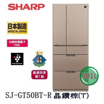 SHARP 夏普 SJ-GT50BT 501公升日本原裝鏡面六門對開冰箱-晶鑽棕色