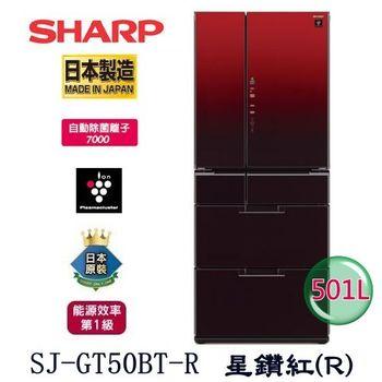 SHARP 夏普 SJ-GT50BT 501公升日本原裝鏡面六門對開冰箱