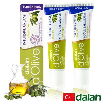 【土耳其dalan】橄欖深層強效滋養修護霜 20mlX2超值組