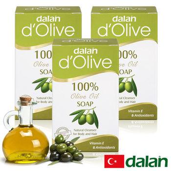 【土耳其dalan】 頂級橄欖手工滋養皂150g 3入組 優惠組