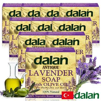 【土耳其dalan】薰衣草橄欖油潔膚傳統手工皂x10團購組