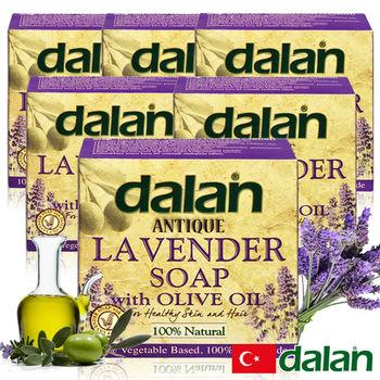 【土耳其dalan】薰衣草橄欖油潔膚傳統手工皂x6下殺組