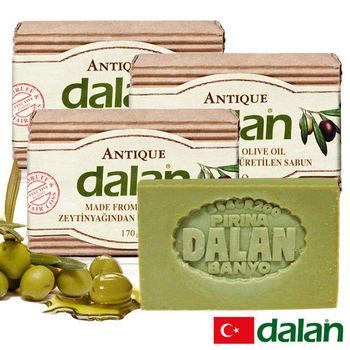 【土耳其dalan】頂級橄欖油潔膚傳統手工皂170G X3 特惠組
