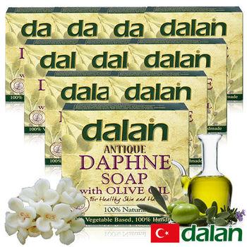 【土耳其dalan】月桂橄欖油潔膚傳統手工皂170g X10  團購組