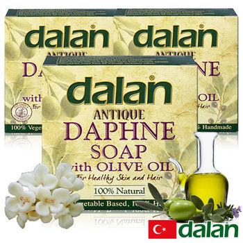 【土耳其dalan】月桂橄欖油潔膚傳統手工皂170g x3 優惠組