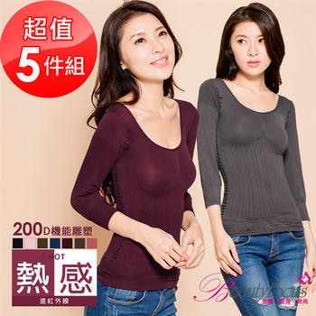BeautyFocus (5件組) 台灣製200D發熱塑身保暖衛生衣(2481)