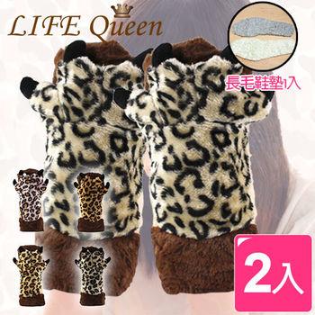 【Life Queen】日系豹紋熊掌午睡枕/抱枕/靠墊_贈 長毛鞋墊(2入)