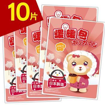 溫暖限定【台灣製造】可愛大眼熊 長效型 非貼式暖暖包 - 10入組