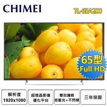 送晶工風扇【CHIMEI奇美】65型LED低藍光顯示器+視訊盒TL-65A200(送基本安裝)