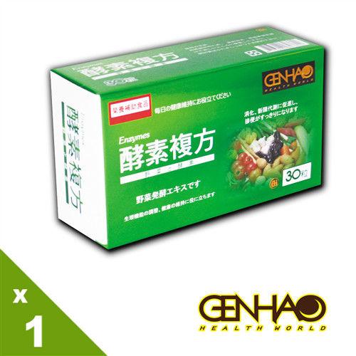 【GENHAO】酵素複方 1盒 (30粒/盒)