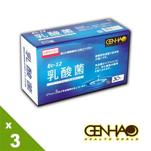 【GENHAO】益生菌複方 3盒(30粒/盒)
