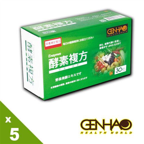 【GENHAO】酵素複方 5盒 (30粒/盒)