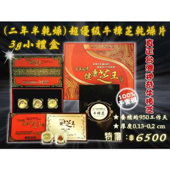 【百年永續健康芝王】牛樟芝/菇(二年半超優級乾燥片) 乾燥品 (3g / 盒)