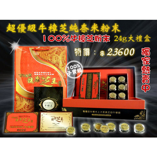 【百年永續健康芝王】牛樟芝/菇(百分百奈米純粉末) 乾燥品 (24g大禮盒)