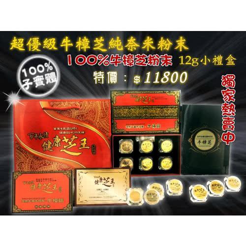 【百年永續健康芝王】牛樟芝/菇(百分百奈米純粉末) 乾燥品 (12g小禮盒)