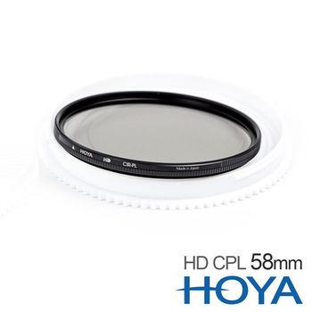 HOYA 58mm HD CPL 超高硬度偏光鏡