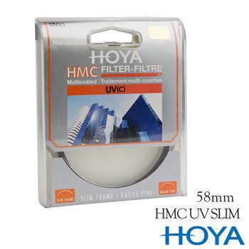 HOYA HMC UV SLIM 58mm 抗紫外線薄框保護鏡