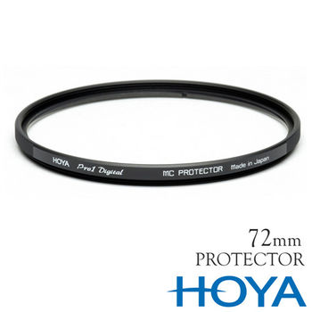 HOYA PRO 1D 72mm PROTECTOR FILTER 保護鏡