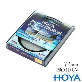 HOYA PRO 1D 72mm UV 鏡
