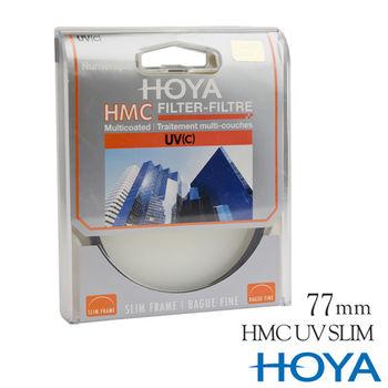 HOYA HMC UV SLIM 77mm 抗紫外線薄框保護鏡