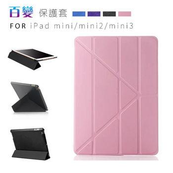 Dido shop Apple iPad mini/mini2/mini3 Y折平板皮套 平板保護套 NA139