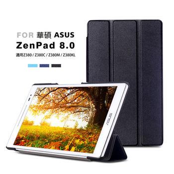 華碩ZenPad 8.0 (Z380/C/M/KL) 卡斯特三折 平板 保護套 保護殼 (NA145)