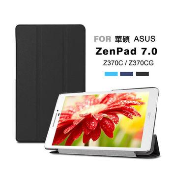 華碩 Zenpad 7.0 (Z370/Z370CG/Z370KL) 卡斯特三折 平板 保護套 保護殼(NA144)