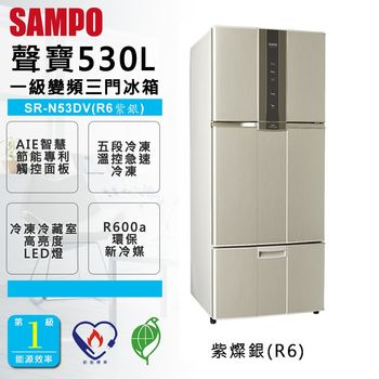 ★結帳再折+好禮★ 【SAMPO聲寶】530公升一級變頻三門冰箱SR-N53DV(K2/R6)