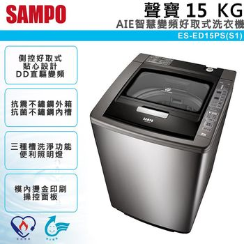 【SAMPO聲寶】15公斤AIE智慧洗淨變頻好取式洗衣機ES-ED15PS(S1)